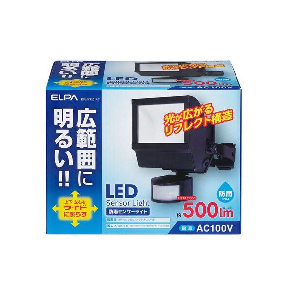 【スーパーセールでポイント最大44倍】ELPA(エルパ) 屋外用LEDセンサーライト 500ルーメン 広配光 ESL-W1201AC
