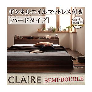 フロアベッド セミダブル【Claire】【ボンネルコイルマットレス:ハード付き】 ウォルナットブラウン 棚・コンセント付きフロアベッド【Claire】クレール