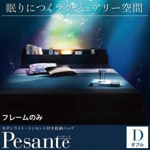 収納ベッド ダブル 【Pesante】 【フレームのみ】 ブラック モダンライト・コンセント付き収納ベッド 【Pesante】 ペザンテ