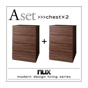 チェスト2個セット【nux】ウォルナットブラウン シンプルモダンリビングシリーズ【nux】ヌクス Aセット【チェスト×2個】