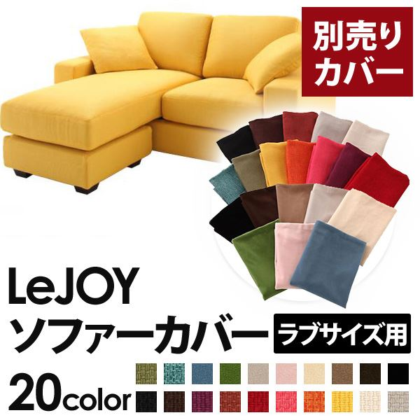 【カバー単品】ソファーカバー 【LeJOY ラブサイズ用】ハニーイエロー 【リジョイ】:20色から選べる!カバーリングコーナーカウチソファ