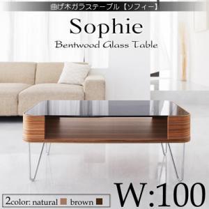 【単品】強化ガラステーブル 幅100cm ブラウン 曲げ木強化ガラステーブル【Sophie】ソフィー【代引不可】