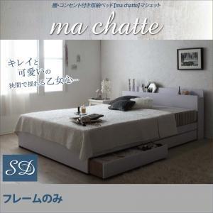 収納ベッド セミダブル【ma chatte】【フレームのみ】 ホワイト 棚・コンセント付き収納ベッド【ma chatte】マシェット