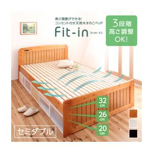 すのこベッド セミダブル【Fit-in】ダークブラウン 高さが調節できる!コンセント付き天然木すのこベッド【Fit-in】フィット・イン【代引不可】