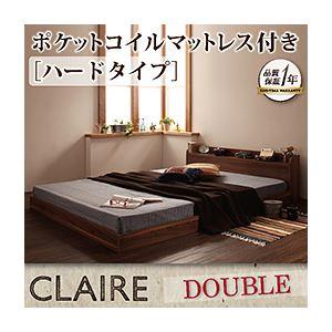 フロアベッド ダブル【Claire】【ポケットコイルマットレス:ハード付き】 ウォルナットブラウン 棚・コンセント付きフロアベッド【Claire】クレール