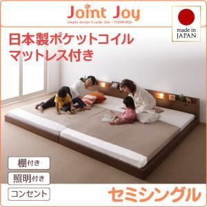 【スーパーセールでポイント最大44倍】連結ベッド セミシングル【JointJoy】【日本製ポケットコイルマットレス付き】ホワイト 親子で寝られる棚・照明付き連結ベッド【JointJoy】ジョイント・ジョイ【代引不可】