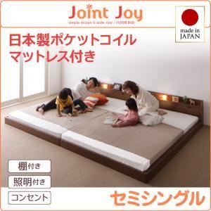 【スーパーセールでポイント最大44倍】連結ベッド セミシングル【JointJoy】【日本製ポケットコイルマットレス付き】ブラウン 親子で寝られる棚・照明付き連結ベッド【JointJoy】ジョイント・ジョイ【代引不可】
