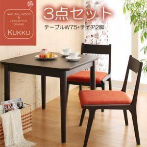 ダイニングセット 3点セット【Kukku】ブラウン 天然木ロースタイルダイニング【Kukku】クック【代引不可】