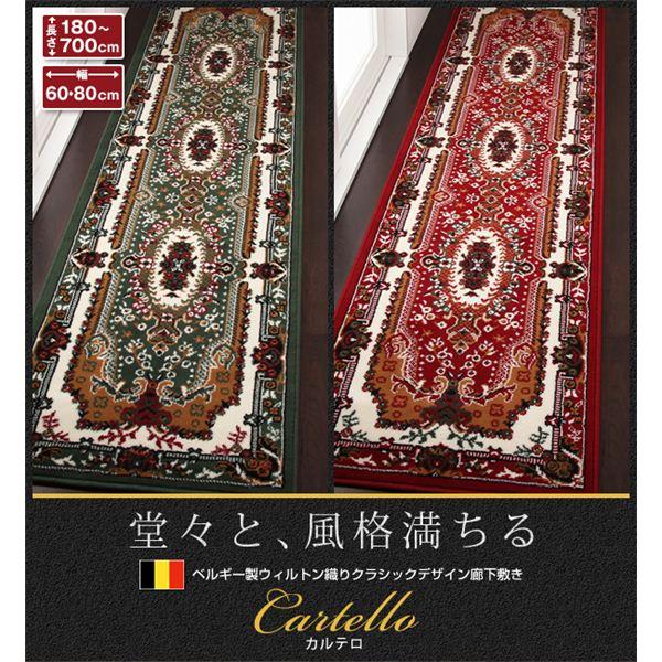 廊下敷き 80×600cm【Cartello】グリーン ベルギー製ウィルトン織りクラシックデザイン廊下敷き【Cartello】カルテロ【代引不可】