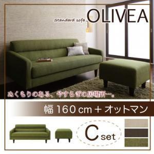 ソファーセット Cセット【OLIVEA】幅160cm+オットマン モスグリーン スタンダードソファ【OLIVEA】オリヴィア