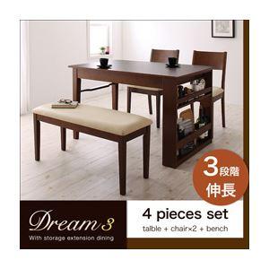 ダイニングセット 4点セット(テーブル+チェア×2+ベンチ)【Dream.3】カフェブラウン 3段階に広がる!収納ラック付きエクステンションダイニング【Dream.3】【代引不可】