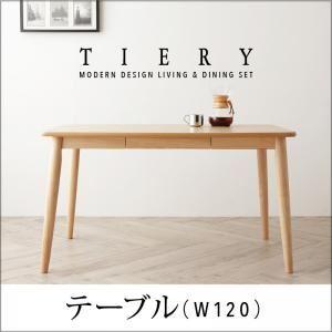 【単品】ダイニングテーブル 幅120cm【TIERY】モダンデザインリビングダイニング【TIERY】ティエリー 天然木タモ材テーブル