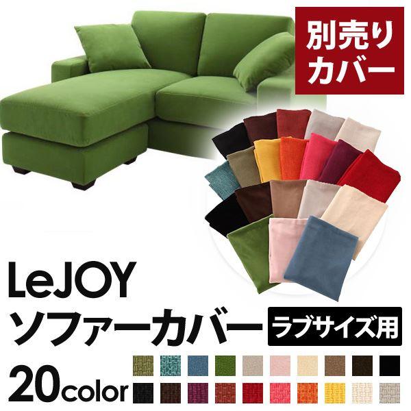 【カバー単品】ソファーカバー 【LeJOY ラブサイズ用】グラスグリーン 【リジョイ】:20色から選べる!カバーリングコーナーカウチソファ