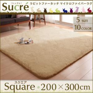 ラグマット スクエア(長方形)200×300cm【Sucre】アイボリー ラビットファータッチマイクロファイバーラグ【Sucre】シュクレ【代引不可】