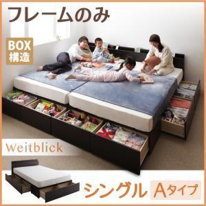 収納ベッド シングル【Weitblick】【フレームのみ】 ダークブラウン Aタイプ 連結ファミリー収納ベッド 【Weitblick】ヴァイトブリック【代引不可】