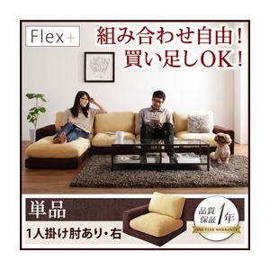 【マラソンでポイント最大43倍】ソファー 1人掛け【Flex+】ベージュ×ブラウン カバーリングモジュールローソファ【Flex+】フレックスプラス 右肘付き