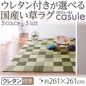 ラグマット 261×261cm【casule】グリーン ウレタン付きが選べる国産い草ラグ【casule】カジュール ウレタン付き【代引不可】