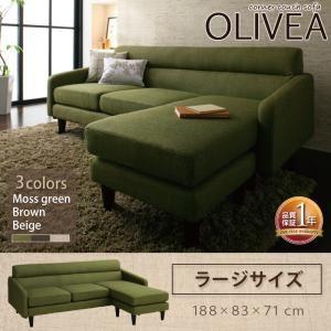 ソファー ブラウン コーナーカウチソファ【OLIVEA】オリヴィア ラージサイズ