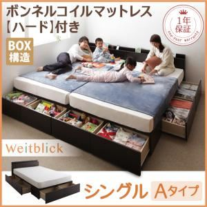 収納ベッド シングル【Weitblick】【ボンネルコイルマットレス:ハード付き】 ホワイト Aタイプ 連結ファミリー収納ベッド 【Weitblick】ヴァイトブリック【代引不可】
