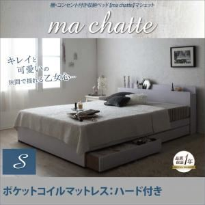 収納ベッド シングル【ma chatte】【ポケットコイルマットレス:ハード付き】 ホワイト 棚・コンセント付き収納ベッド【ma chatte】マシェット【代引不可】