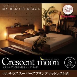 フロアベッド シングル【Crescent moon】【マルチラススーパースプリングマットレス付き】 ウォルナットブラウン スリムモダンライト付きフロアベッド 【Crescent moon】クレセントムーン