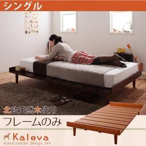 すのこベッド シングル【Kaleva】【フレームのみ】 ダークブラウン 北欧デザインベッド【Kaleva】カレヴァ