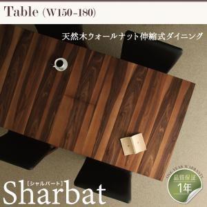 【単品】ダイニングテーブル 幅150cm【Sharbat】ウォールナットブラウン 天然木ウォールナット伸縮式ダイニング【Sharbat】シャルバート【代引不可】