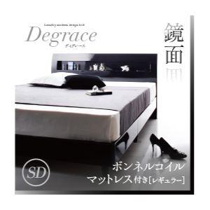 すのこベッド セミダブル【Degrace】【ボンネルコイルマットレス:レギュラー付き】 フレームカラー:ノーブルホワイト マットレスカラー:アイボリー 鏡面光沢仕上げ 棚・コンセント付きモダンデザインすのこベッド【Degrace】ディ・グレース