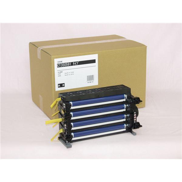 富士ゼロックス(XEROX)対応 ドラム 汎用 耐用枚数:20000枚 1個 型番:CT350591タイプ ドラム 汎用