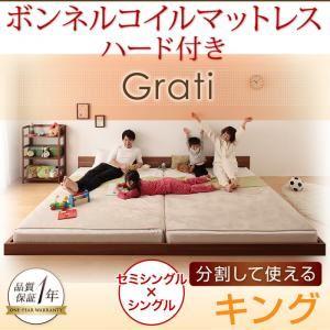 フロアベッド キング【Grati】【ボンネルコイル:ハード付き】 ウォルナットブラウン ずっと使える・将来分割出来る・シンプルデザイン大型フロアベッド 【Grati】グラティー