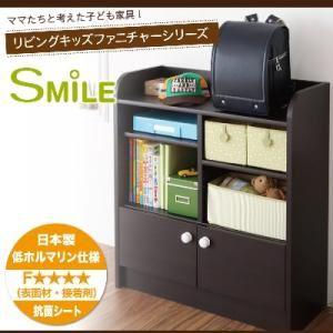 収納ラック【SMILE】ダークブラウン リビングキッズファニチャーシリーズ【SMILE】スマイル ランドセルの置ける収納ラック