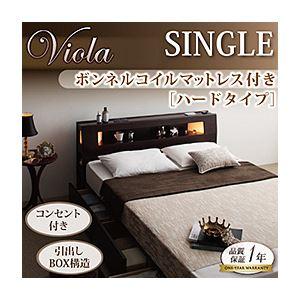 収納ベッド シングル【Viola】【ボンネルコイルマットレス:ハード付き】 ダークブラウン モダンライト・コンセント収納付きベッド【Viola】ヴィオラ【代引不可】