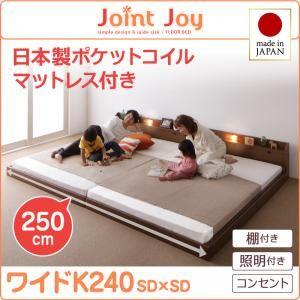 連結ベッド ワイドキング240【JointJoy】【日本製ポケットコイルマットレス付き】ホワイト 親子で寝られる棚・照明付き連結ベッド【JointJoy】ジョイント・ジョイ【代引不可】