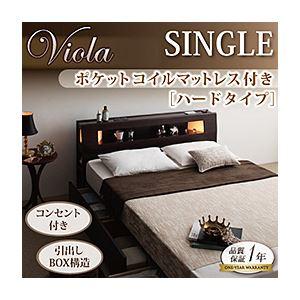 収納ベッド シングル【Viola】【ポケットコイルマットレス:ハード付き】 ダークブラウン モダンライト・コンセント収納付きベッド【Viola】ヴィオラ【代引不可】