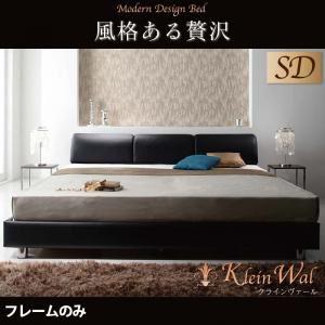 ベッド セミダブル【Klein Wal】【フレームのみ】 ブラック モダンデザインベッド 【Klein Wal】クラインヴァール