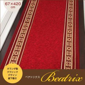 廊下敷き 67×420cm【ベアトリクス】レッド クラシックデザイン廊下敷き Beatrix【ベアトリクス】【代引不可】