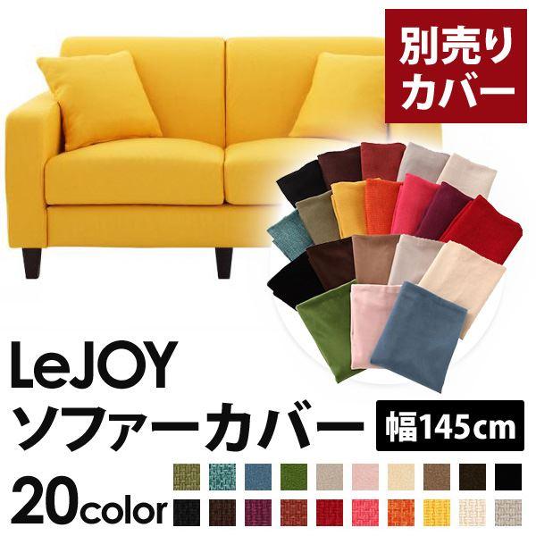 【カバー単品】ソファーカバー 幅145cm【LeJOY スタンダードタイプ】 ハニーイエロー 【リジョイ】:20色から選べる!カバーリングソファ
