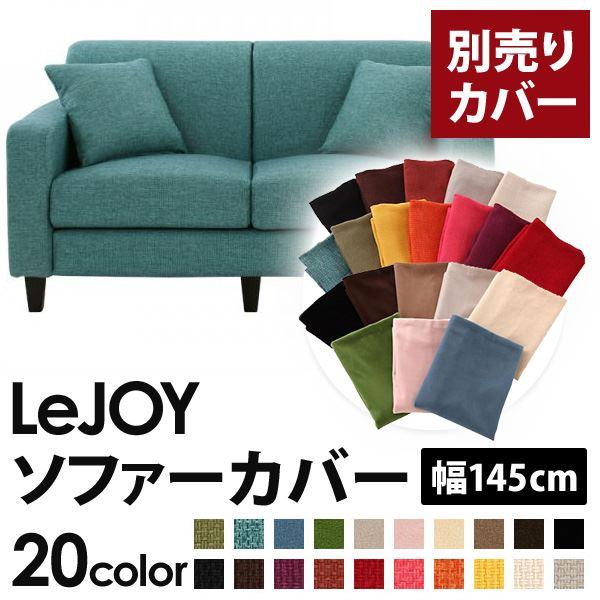 【カバー単品】ソファーカバー 幅145cm【LeJOY スタンダードタイプ】 ディープシーブルー 【リジョイ】:20色から選べる!カバーリングソファ