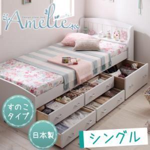 チェストベッドシングル 【Amelie】【フレームのみ】ホワイト カントリー調棚付きチェストベッド【Amelie】アメリ【代引不可】