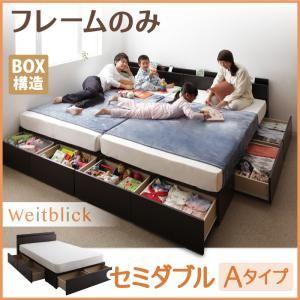 収納ベッド セミダブル【Weitblick】【フレームのみ】 ホワイト Aタイプ 連結ファミリー収納ベッド 【Weitblick】ヴァイトブリック【代引不可】