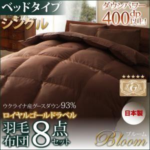 布団8点セット シングル【Bloom】ブラウン【ベッドタイプ】日本製ウクライナ産グースダウン93% ロイヤルゴールドラベル羽毛布団8点セット【Bloom】ブルーム
