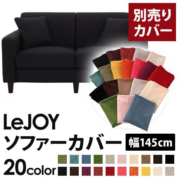 【カバー単品】ソファーカバー 幅145cm【LeJOY スタンダードタイプ】 ジェットブラック 【リジョイ】:20色から選べる!カバーリングソファ