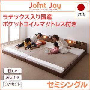【スーパーセールでポイント最大44倍】連結ベッド セミシングル【JointJoy】【天然ラテックス入日本製ポケットコイルマットレス】ブラウン 親子で寝られる棚・照明付き連結ベッド【JointJoy】ジョイント・ジョイ【代引不可】