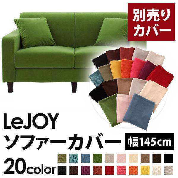 【カバー単品】ソファーカバー 幅145cm【LeJOY スタンダードタイプ】 グラスグリーン 【リジョイ】:20色から選べる!カバーリングソファ