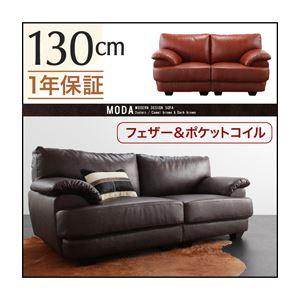 ソファー 130cm【MODA】キャメルブラウン フランス産フェザー入りモダンデザインソファ【MODA】モーダ
