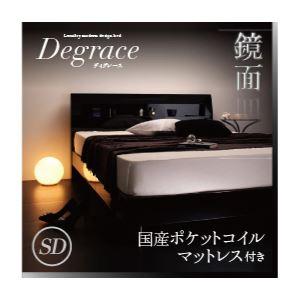 すのこベッド セミダブル【Degrace】【国産ポケットコイルマットレス付き】 アーバンブラック 鏡面光沢仕上げ 棚・コンセント付きモダンデザインすのこベッド【Degrace】ディ・グレース