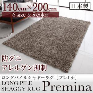 ラグマット 140×200cm【Premina】グレー ロングパイルシャギーラグ【Premina】プレミナ【代引不可】