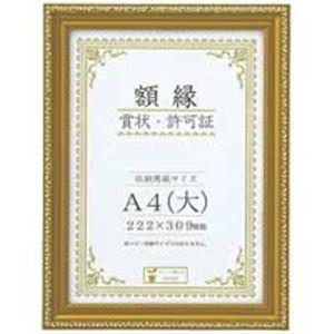大仙 賞状額縁金消A4大 箱入J045C2500 10枚