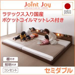連結ベッド セミダブル【JointJoy】【天然ラテックス入日本製ポケットコイルマットレス】ブラウン 親子で寝られる棚・照明付き連結ベッド【JointJoy】ジョイント・ジョイ【代引不可】