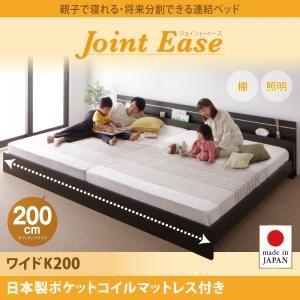 連結ベッド ワイドキング200【JointEase】【日本製ポケットコイルマットレス付き】ホワイト 親子で寝られる・将来分割できる連結ベッド【JointEase】ジョイント・イース【代引不可】
